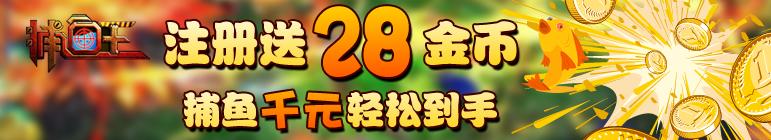 新葡京捕鱼王中秋返水活动注册送28金币