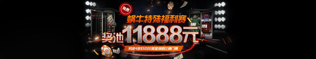 蜗牛扑克玩家11888元特殊福利赛