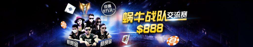 蜗牛扑克WPT中国蜗牛战队交流赛+竞猜优惠活动!