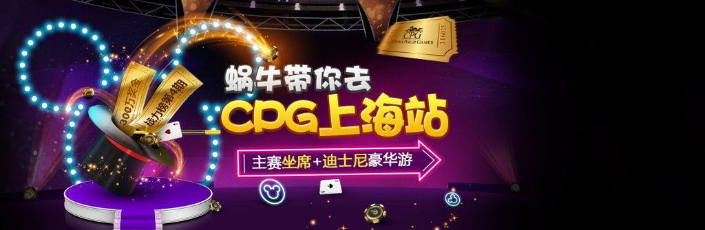 蜗牛扑克带你去CPG上海站送你迪士尼豪华游