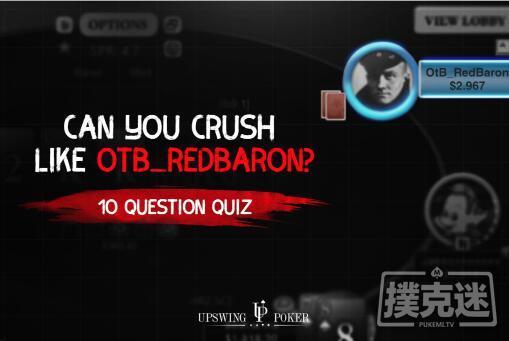 【蜗牛扑克】你能像RedBaron那样征服对手吗?