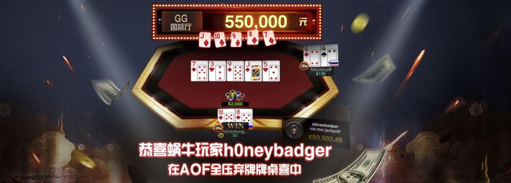 恭喜蜗牛玩家h0neybadger在AOF全压弃牌桌喜中550000元奖金