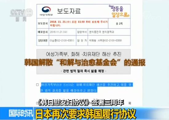 【蜗牛棋牌】慰安妇协议签署三周年 日本再次要求韩国履行协议
