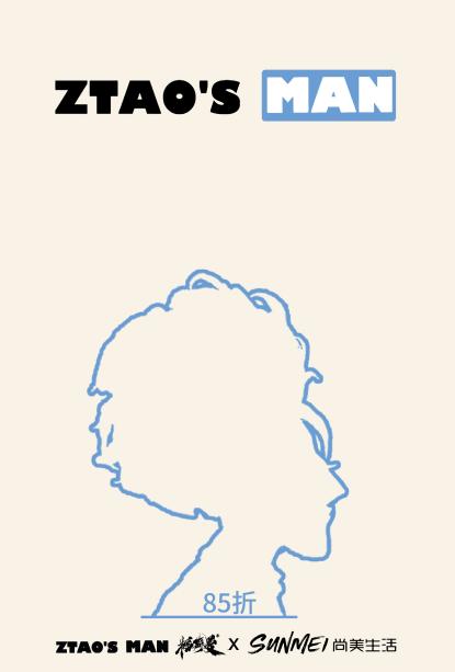 【蜗牛棋牌】尚美生活携手黄子韬跨次元形象韬斯曼 定制联名会员卡正式开售!