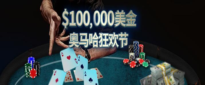 蜗牛扑克六月优惠之0,000美金奥马哈狂欢节