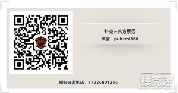 【蜗牛棋牌】中国牌手的福地之红龙杯马尼拉站