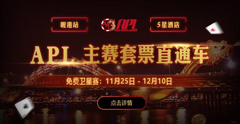 蜗牛扑克APL岘港站线上选拔赛,赢取APL主赛套票