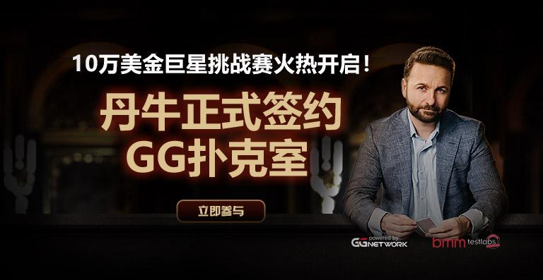 蜗牛扑克10万美金巨星挑战赛,丹牛正式签约GG扑克室