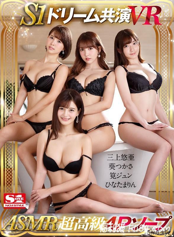 【蜗牛棋牌】SIVR-061:三上悠亜领军!四大美女服务你!