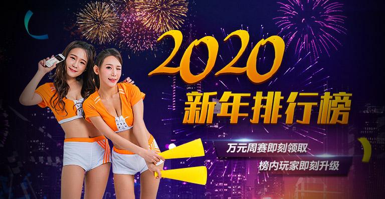 蜗牛扑克2020新年欢庆榜