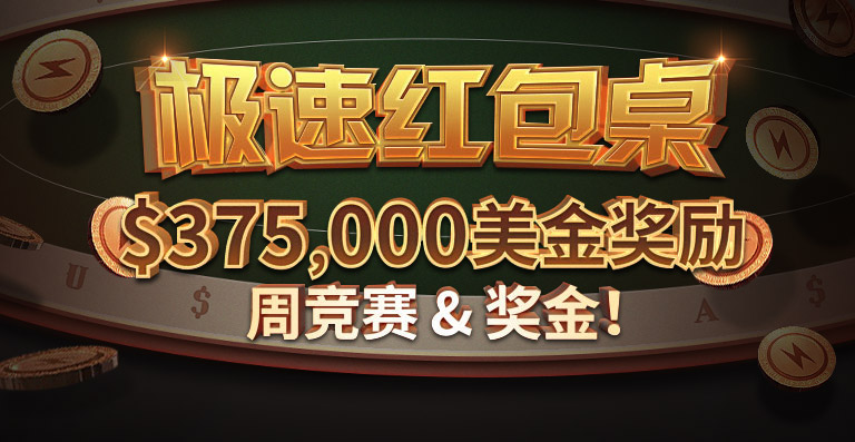 蜗牛扑克极速红包桌每月 5,000美金奖励