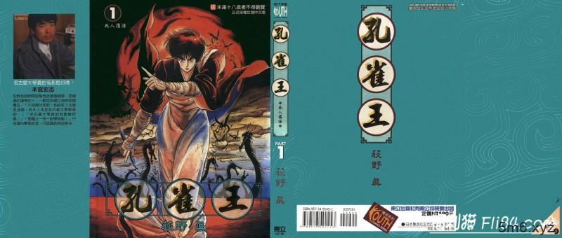 【蜗牛棋牌】日本著名漫画家荻野真作品《孔雀王》绝版系列打包