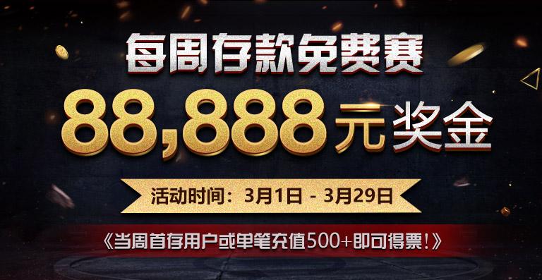 蜗牛扑克每周存款免费赛 88,888元奖金
