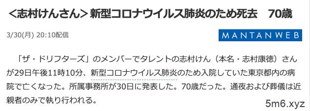 【蜗牛棋牌】志村けん(志村健)肺炎亡故、女U们批判日本ZF防疫不力!